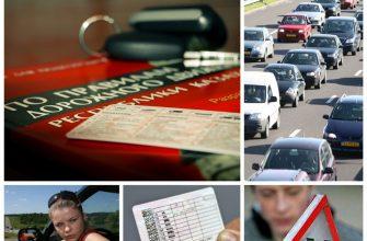 Советы тем, кто хочет получить водительские права