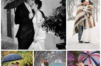 Свадьба в плохую погоду - бывает и такое