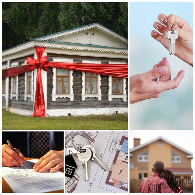 Договор дарения недвижимости как способ сделки