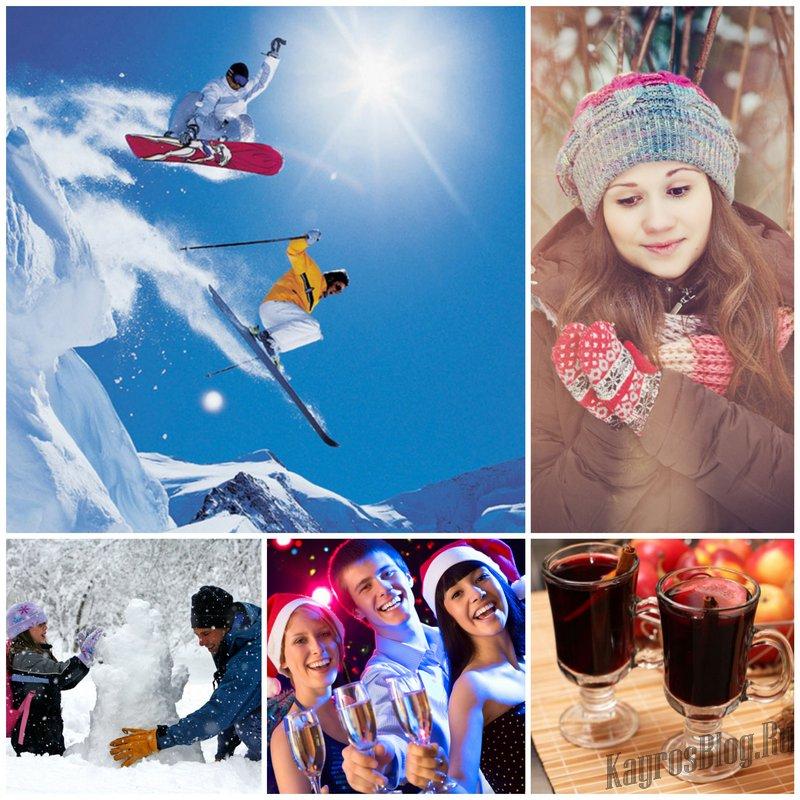 Зима - чем заняться в это время года