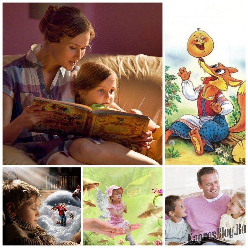 Зачем ребенку сказки
