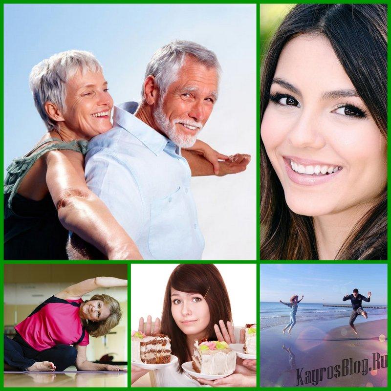 Как достичь омоложения и долголетия