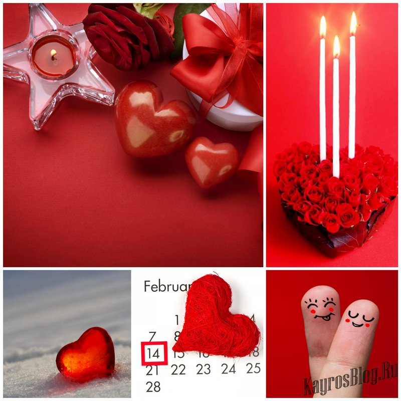 Как отметить праздник всех влюбленных?