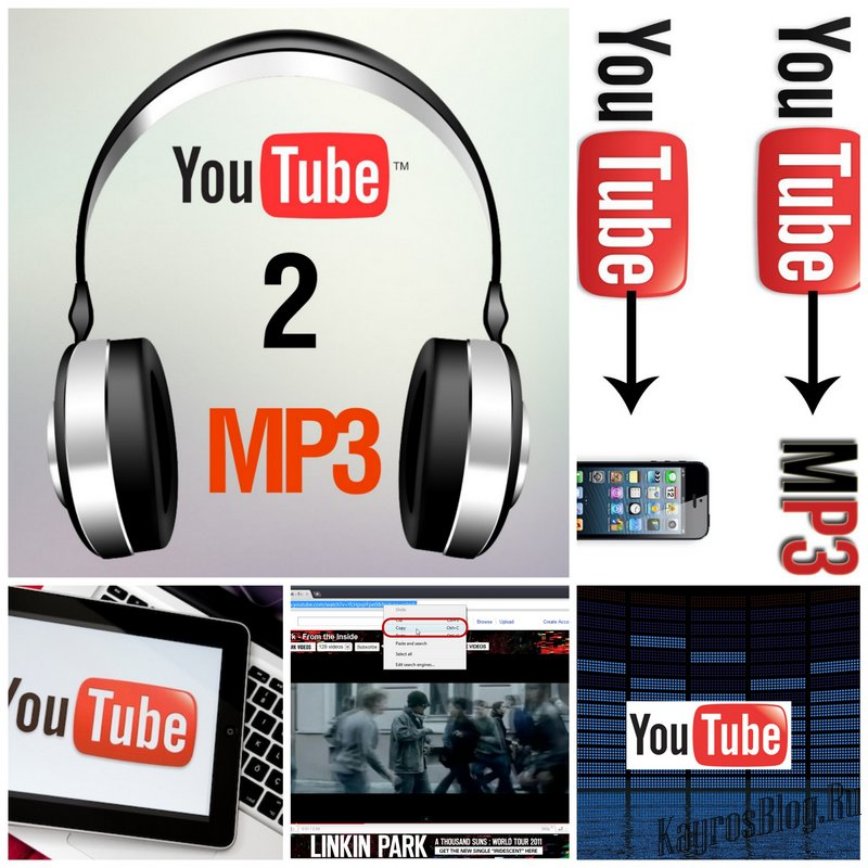 Сжимайте музыку с YouTube to MP3 online converter