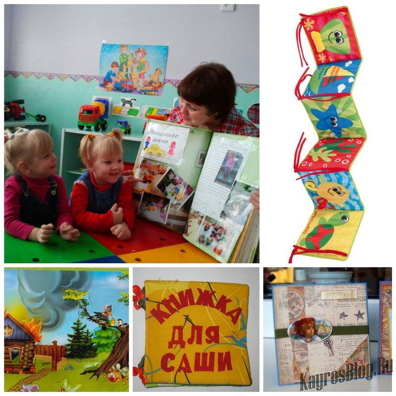 Цветные книжки для малютки: сделай сам