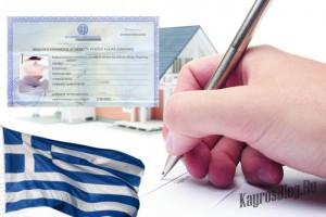 Процесс покупки недвижимости в Греции 6