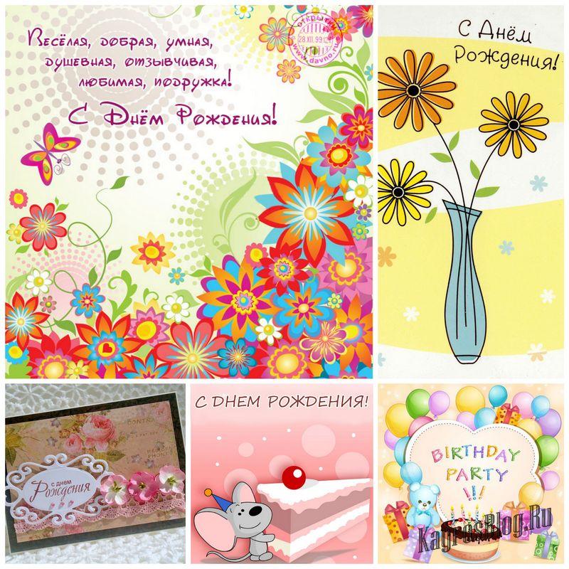 С днём рождения открытка молодой девушке 15