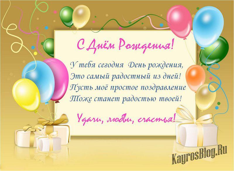 Как красиво оформить поздравление с днем рождения женщине