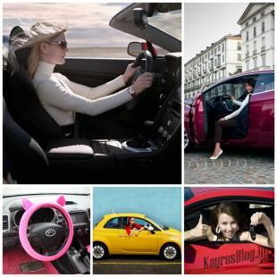 Авто для женщин: какие выбрать?