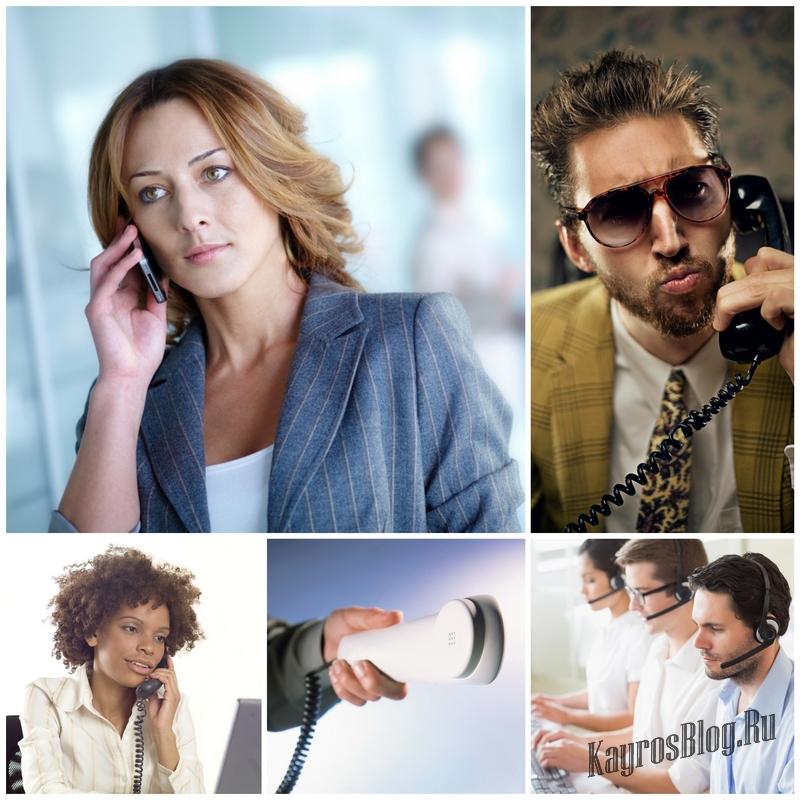 Правила телефонного этикета для всех
