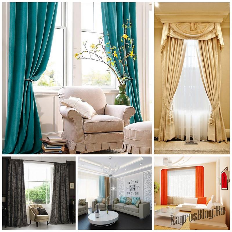 Рекомендации по выбору штор для гостиной
