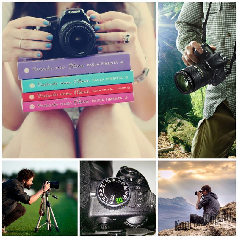 Как научиться фотографировать зеркальным фотоаппаратом?