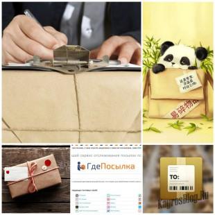 Отслеживание почтовых отправлений — легкий онлайн-шопинг