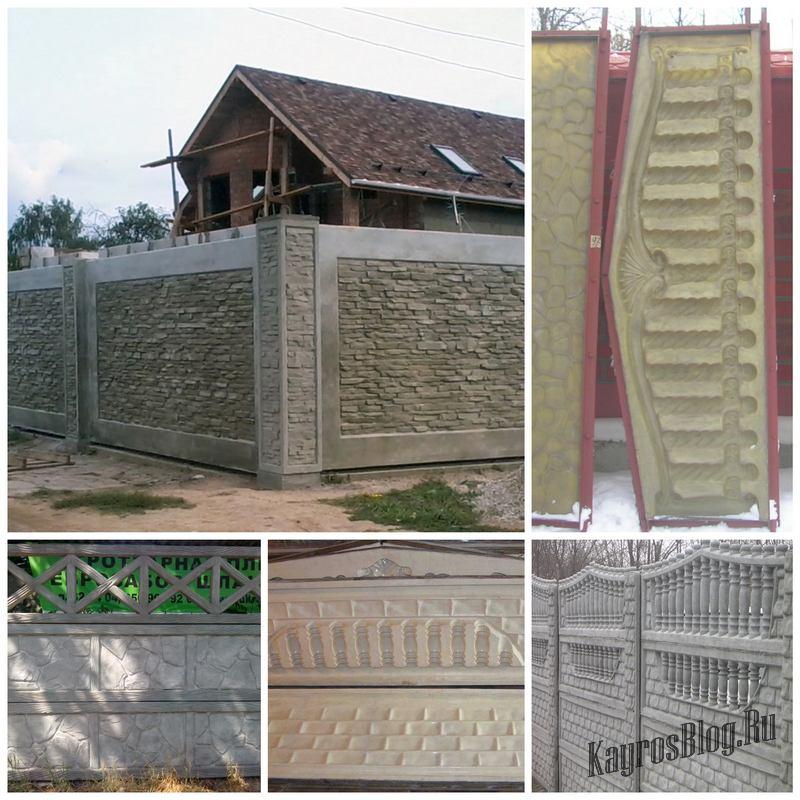 Производство заборов из бетона: стеклопластиковые формы