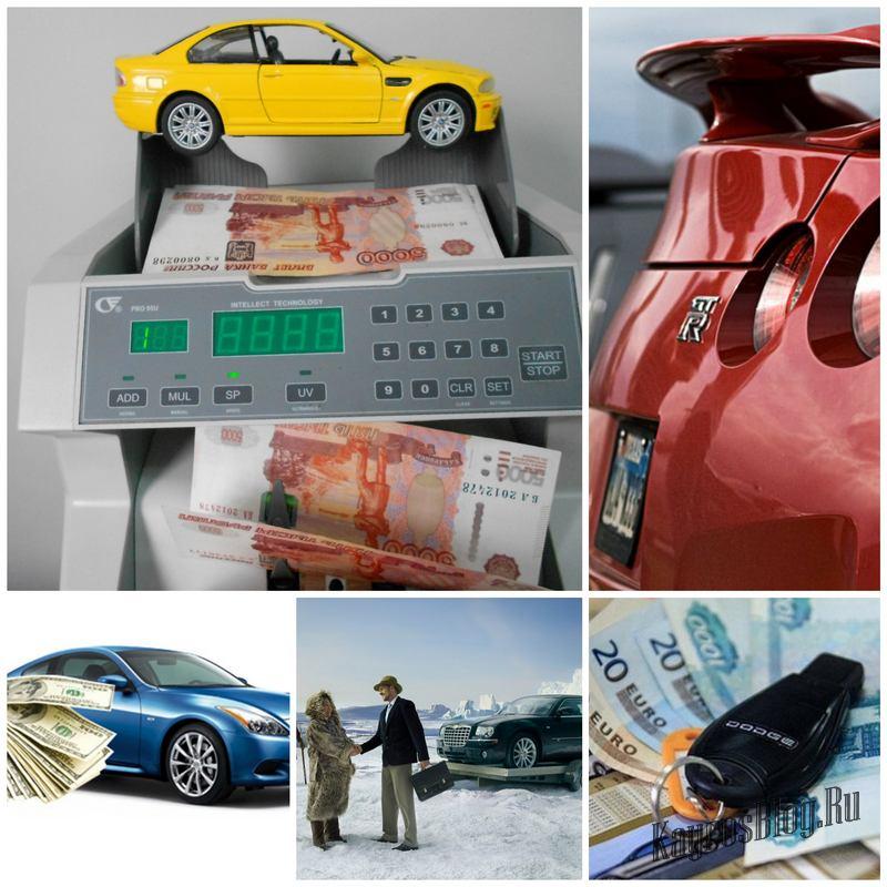 Скупка автомобилей. Как выгодно и без проблем продать свой автомобиль ?