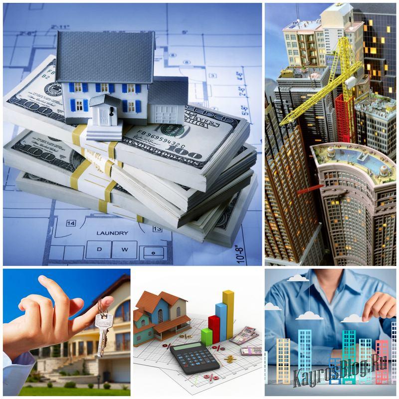 Инвестирование в недвижимость – насколько это выгодно