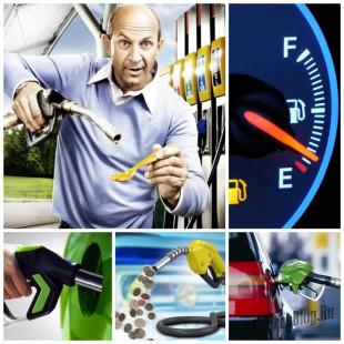 Как снизить расход бензина и возможно ли это?