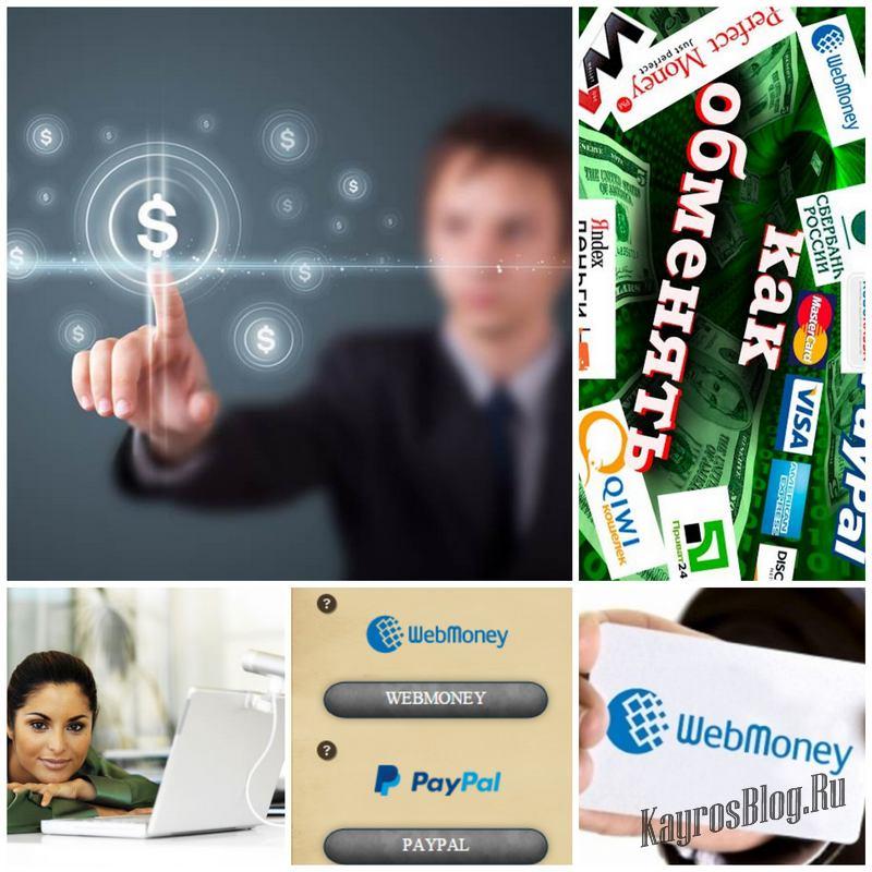 Пополнение PayPal с использованием WebMoney