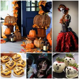Приближается праздник Хеллоуина… или как отметить День всех святых