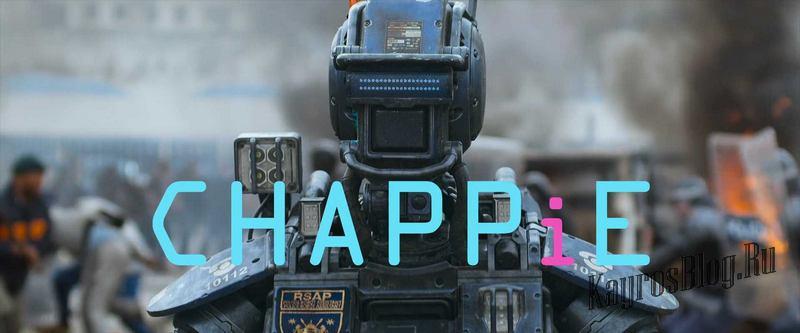 Робот по имени Чаппи