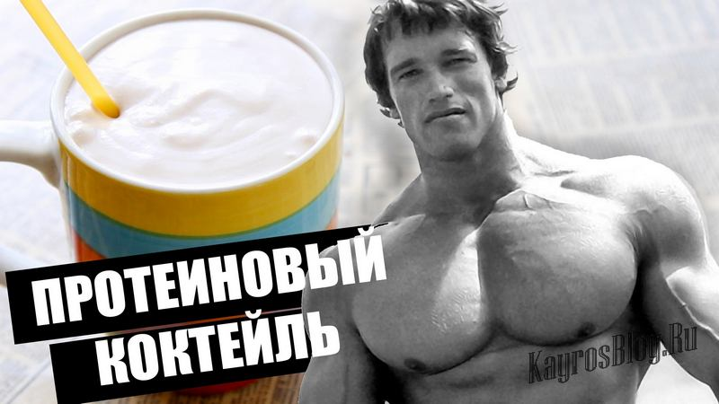 Протеин сделать в домашних условиях