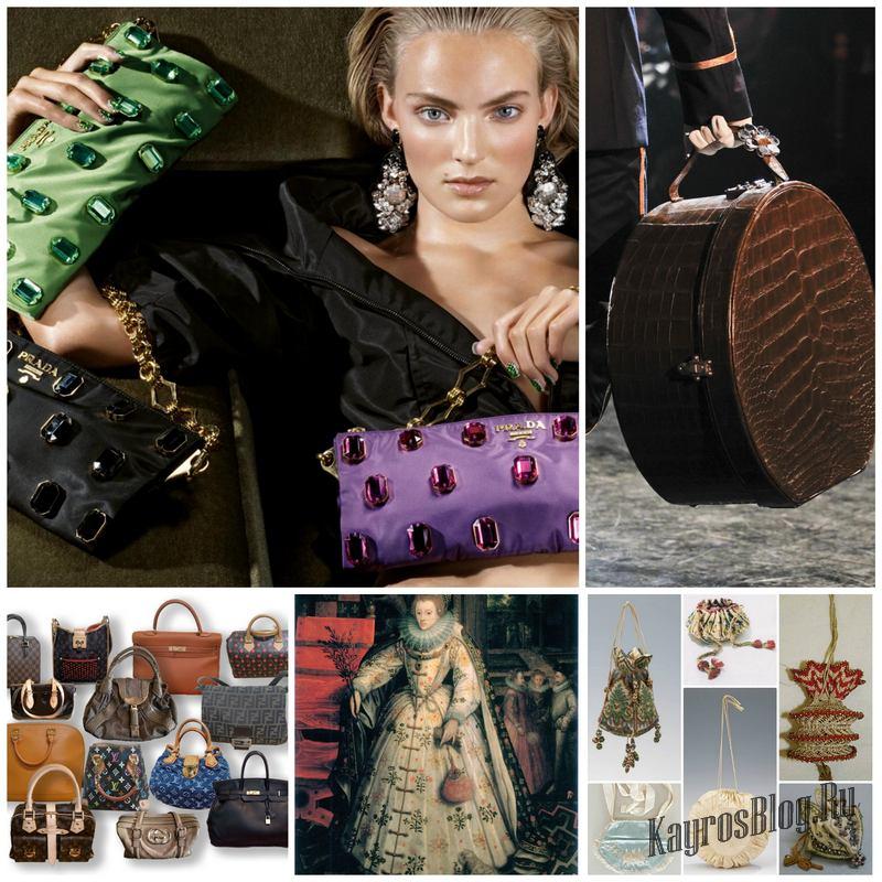Дамская сумочка и её долгая история