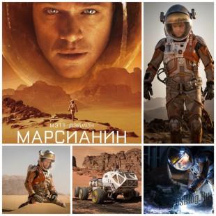 Марсианин - научно-фантастический фильм 2015 от Ридли Скотта