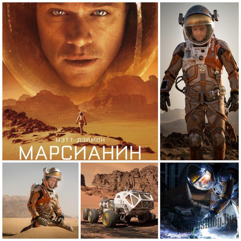 смотреть онлайн   марсианин в hd качестве