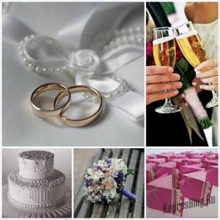 Все необходимые приготовления для свадьбы