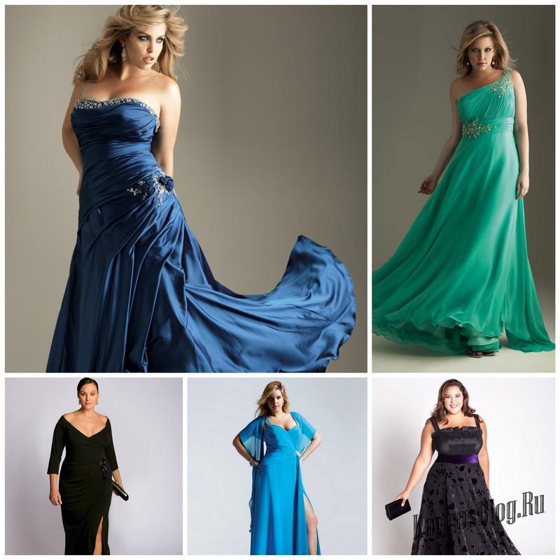 Как выбрать вечернее платье для полной фигуры