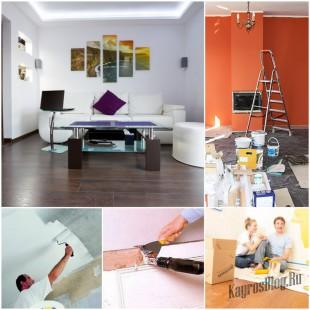Как сделать косметический ремонт квартиры