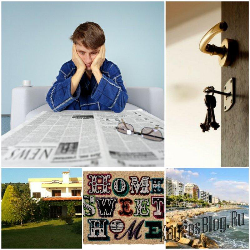 Найди дом своей мечты с сайтом Zastroyschiki.com