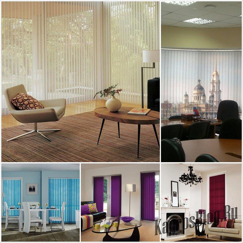 Вертикальные жалюзи для офисных и домашних интерьеров