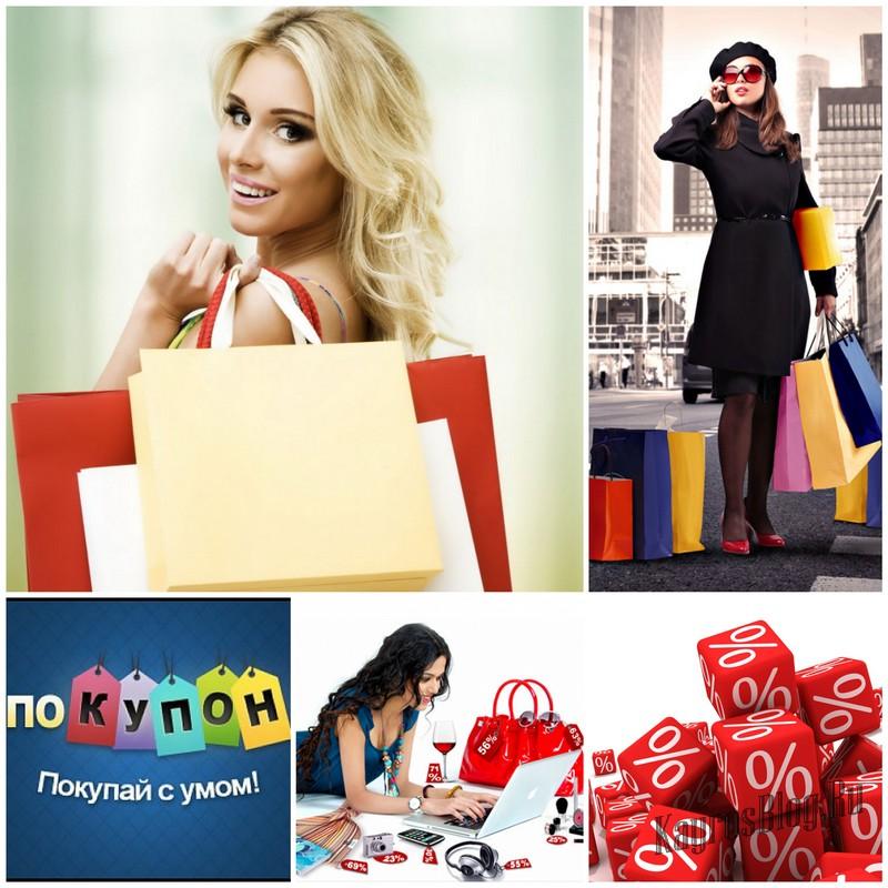 Как экономит на покупках в интернет?