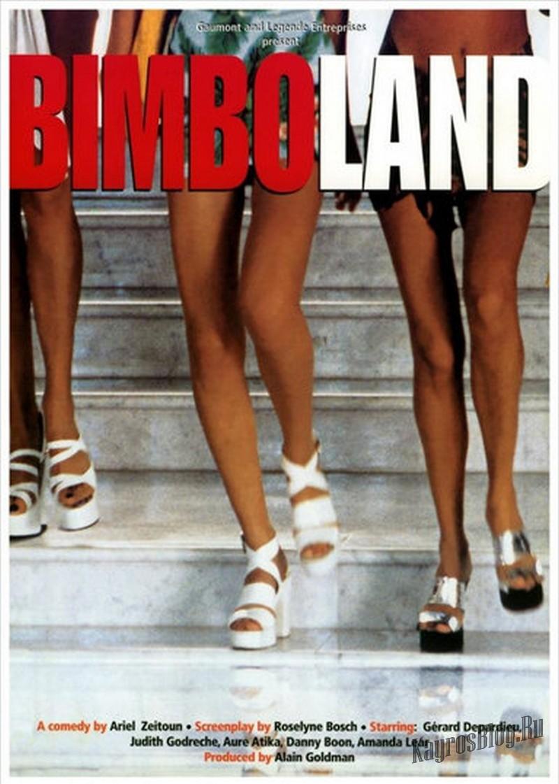 фильм «Бимбо», 1998