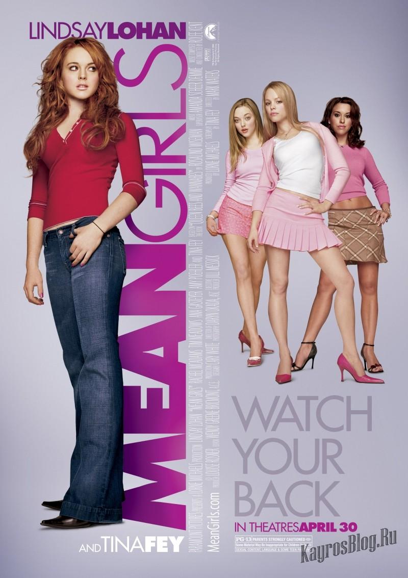 фильм «Дрянные девчонки», 2004