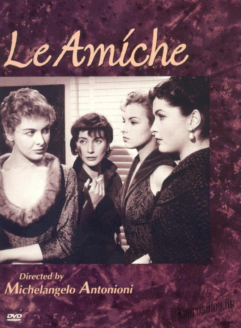 фильм «Подруги», 1955