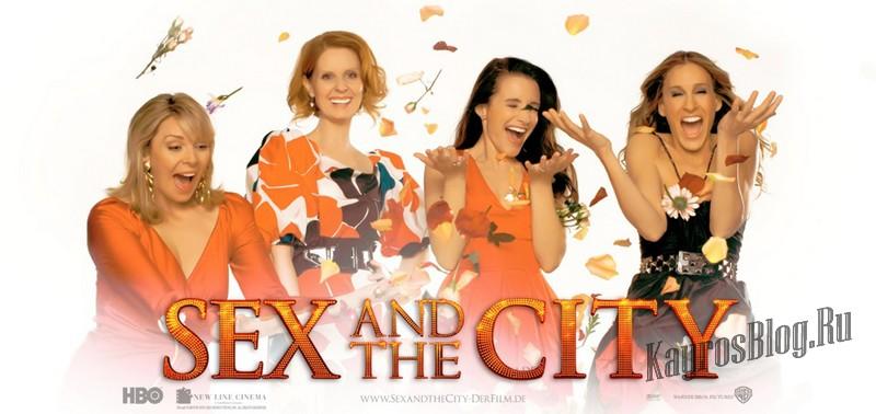 сериал «Секс в большом городе», 2008