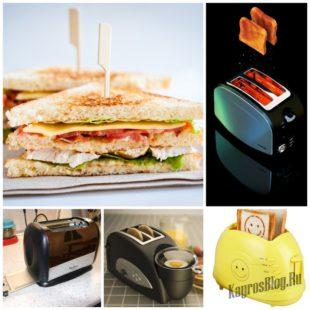 Как выбрать качественный тостер?