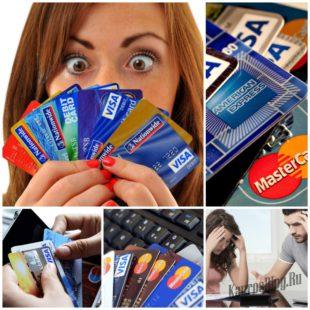 Основные критерии выбора кредитной карты