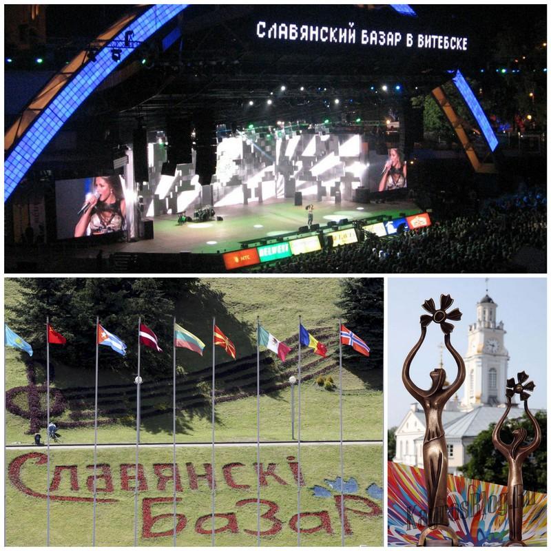 фестиваль «Славянский базар»