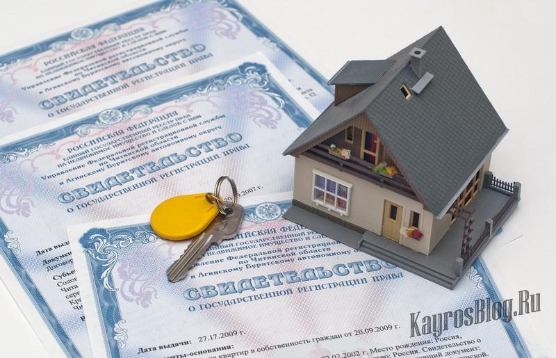 Документы для оформления частного дома