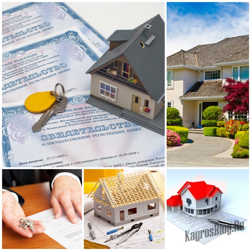 Порядок оформления частного дома в собственность