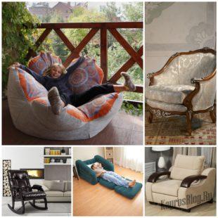 Приобретаем кресло для дома. Рекомендации по выбору