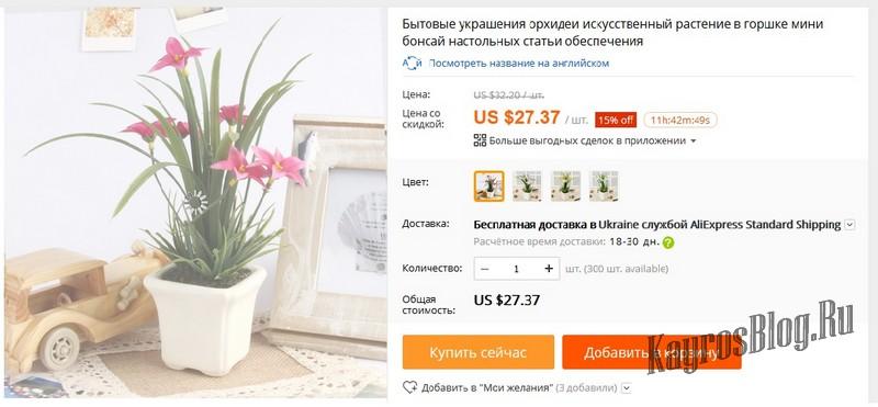 Искусственные цветы для украшения интерьера: