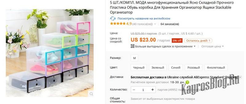Многофункциональный шкаф для хранения обуви