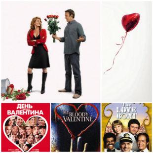 Фильмы про день Святого Валентина - лучшие фильмы