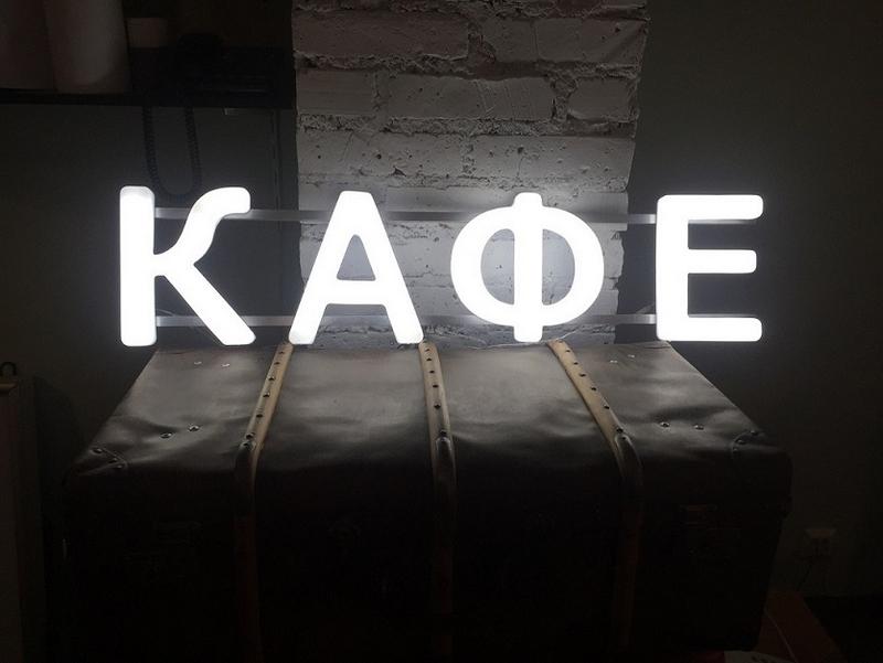 световые буквы и короба