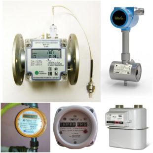 Как выбрать бытовой счётчик газа - гид потребителя