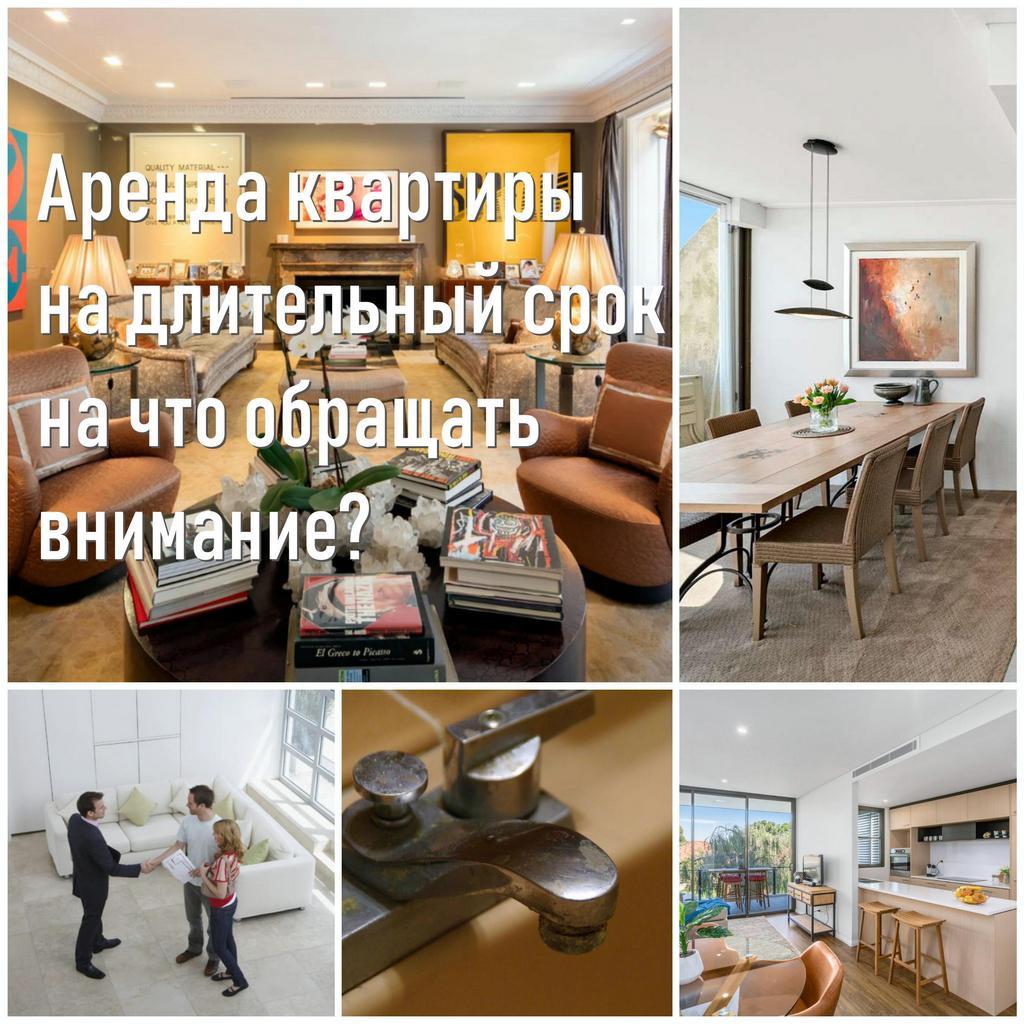 Аренда квартиры на длительный срок - на что обращать внимание